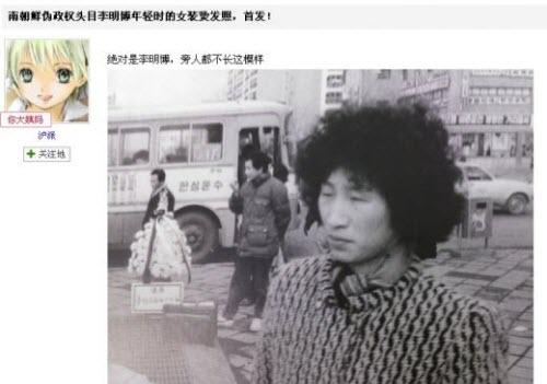 '이명박 여장사진' 중국서 인기