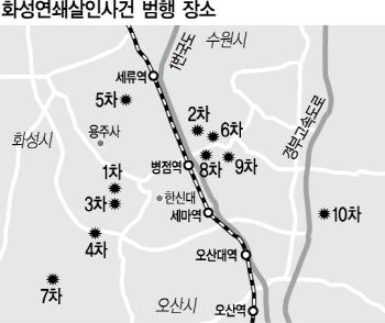 공소시효 만료된 지 6년… 영원한 미제 '화성연쇄살인사건'