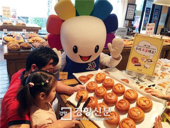 [대전시]'613버스·투표빵' 투표율을 높여라…선거 홍보도 톡톡 튀게