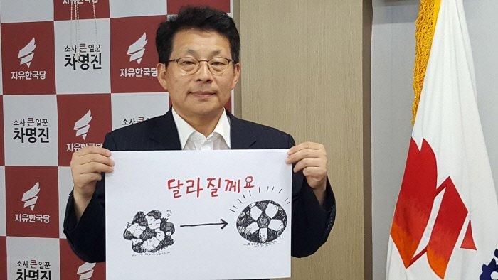 한국당 차명진 전 의원