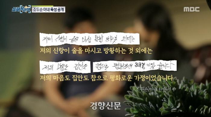 조두순 아내 탄원서 공개
