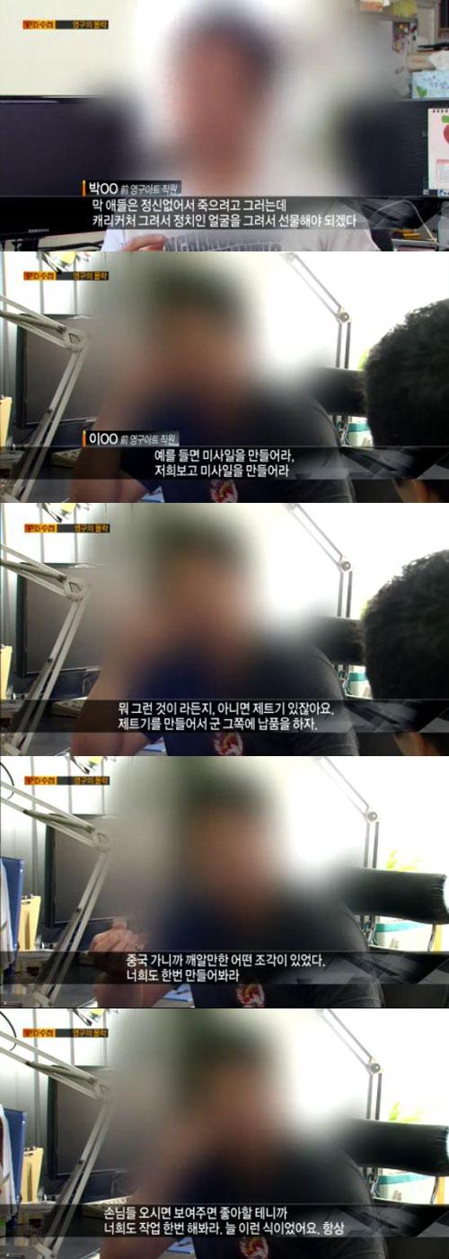 "'PD수첩' 심형래 감독 ""직원들에게 이런 일까지 시켰다?"""