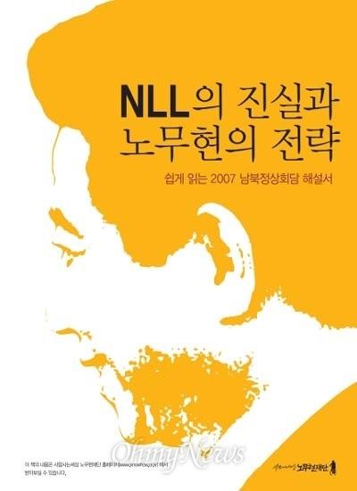 노무현재단, '남북정상회담 해설서' 온라인 무료 배포