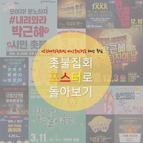 촛불집회 포스터로 보는 '퇴진행동' 시작과 끝 .. 208일의 기록 ..