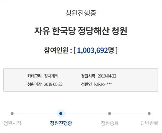 100만이 응답한 '한국당 해산', 이것은 '꾸짖음'이다