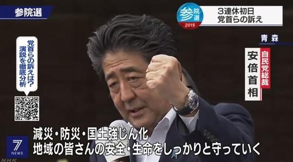 일본 참의원 선거 D-1... 아베, '전쟁 가능 일본' 숙원 이룰까