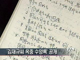 `김재규씨 옥중 수양록` 공개