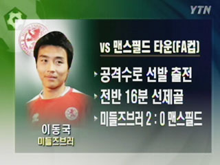 이동국 잉글랜드 FA컵 무대 첫 골 기록