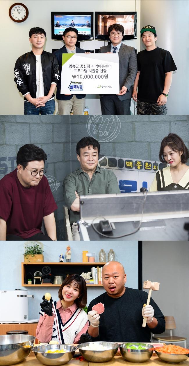 '골목식당' 연예인 식당 수익금 1000만원 전액 기부