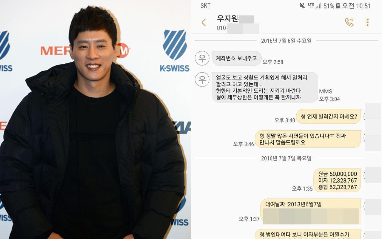 [단독Y터뷰]채권자 A씨, 우지원과 문자 공개....