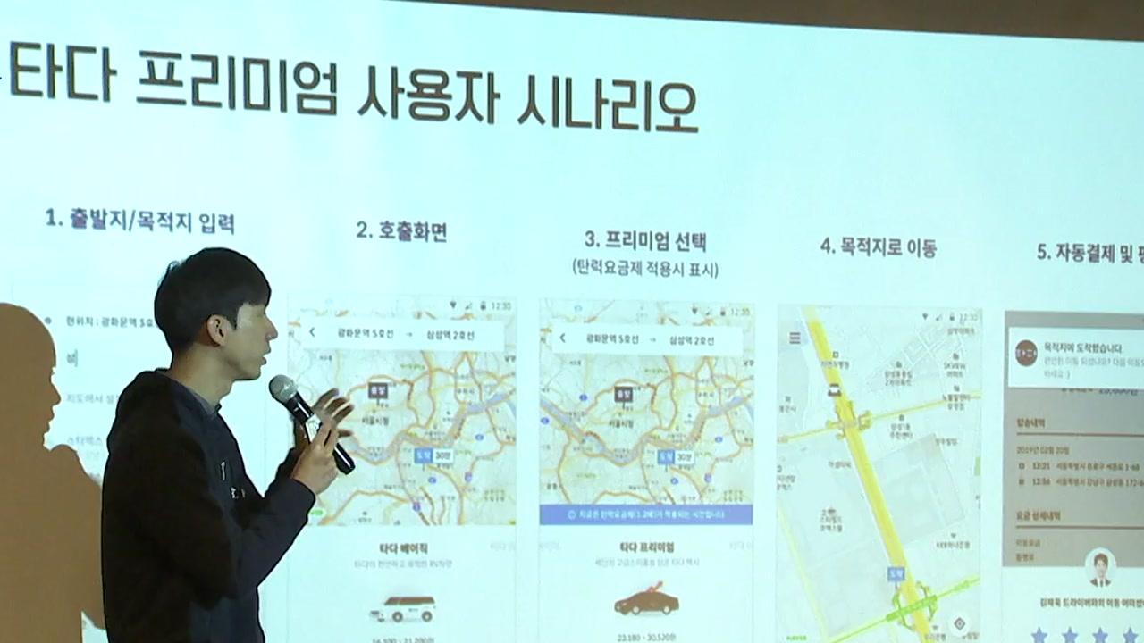 [기업] '타다', 4월부터 준고급 택시 '타다 프리미엄' 운영