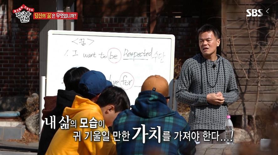 [Y리뷰] '집사부일체' 박진영
