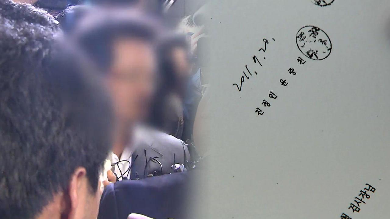 김학의 수사 담당자 교체...