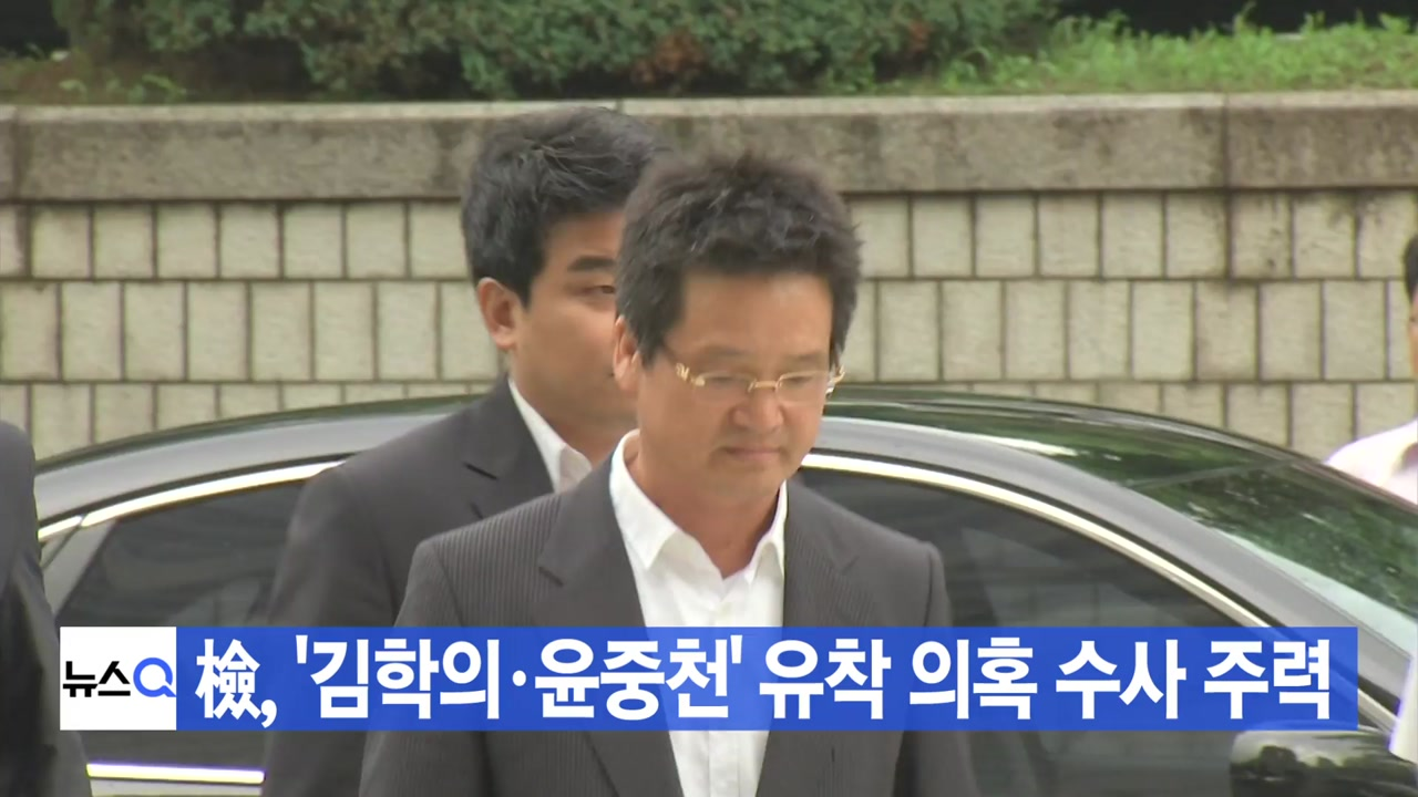 [YTN 실시간뉴스] 檢, '김학의·윤중천' 유착 의혹 수사 주력