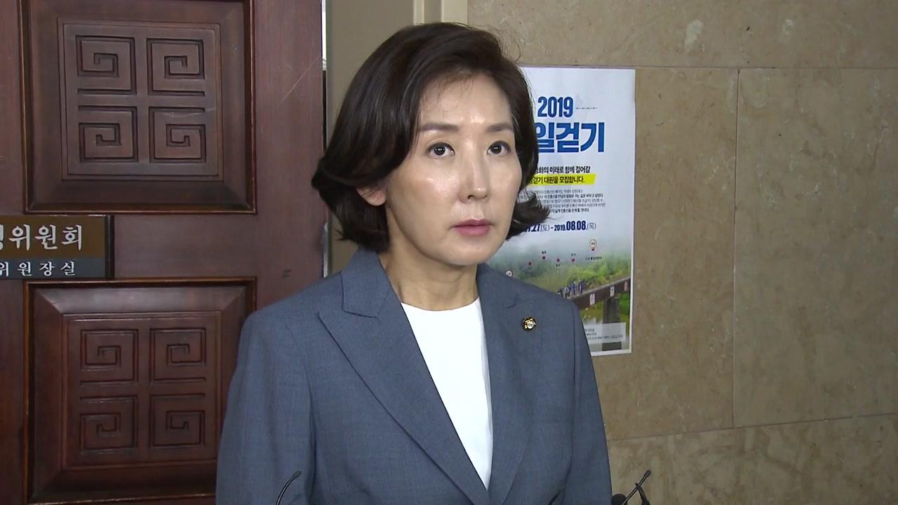 """나경원 """"민심 거스르고 공정·정의 내팽개치는 결정"""""""