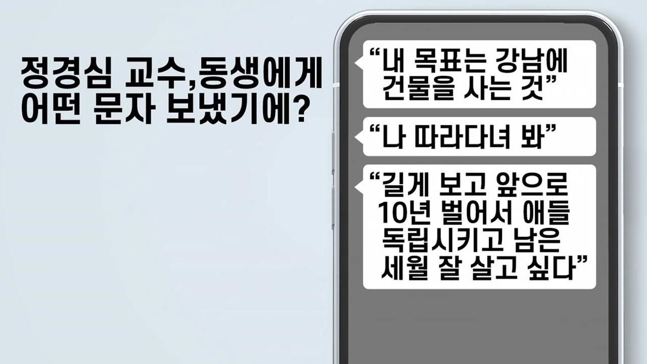 """""""내 목표는 강남건물""""...정경심 문자 논란"""