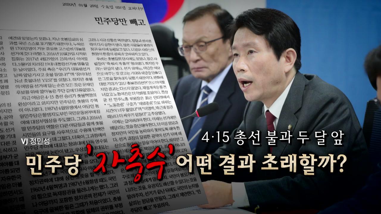 [뉴스앤이슈] '임미리 고발' 후폭풍...민주당, 결국 고발 취하