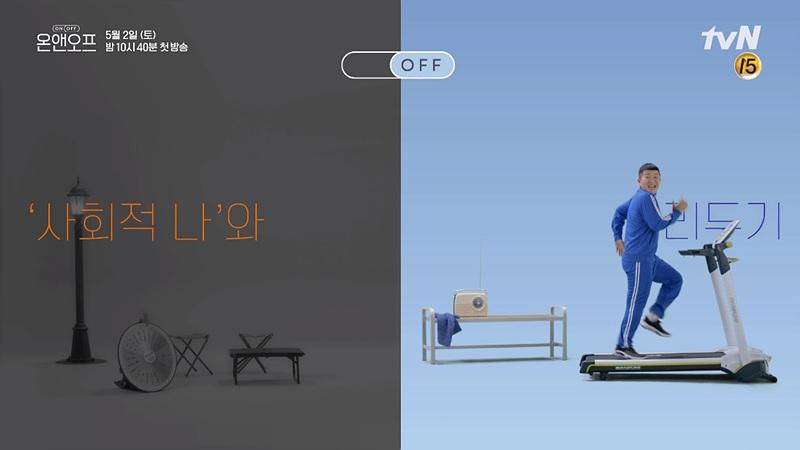 '온앤오프' 성시경·조세호·김민아, 바쁜 스케줄 벗어난 일상 보인다