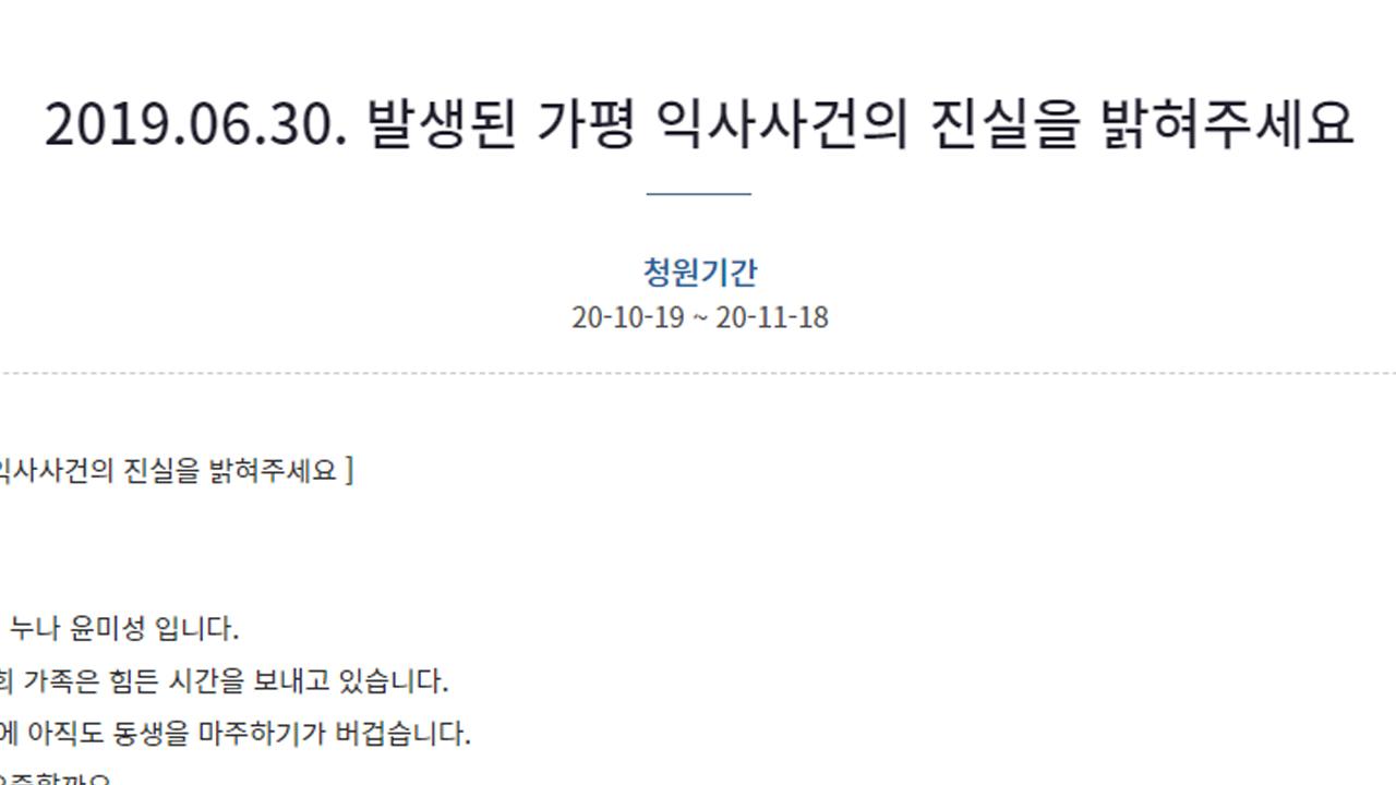 '그알' 故 윤상엽 누나, 국민청원 올려