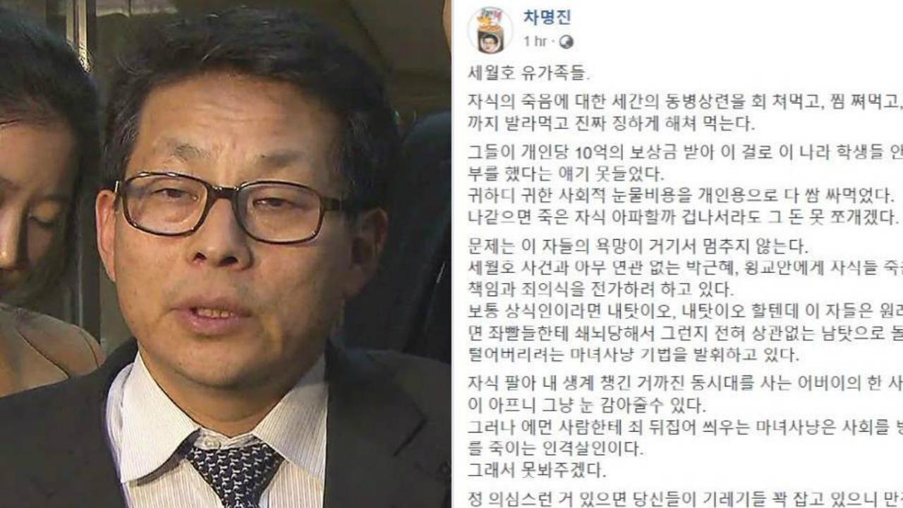 [Pick] 차명진 전 의원, 세월호 유족에