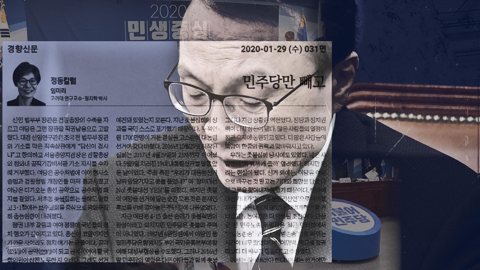 [영상] 민주당의 '뒤끝'… 임미리 교수 고발부터 취하까지