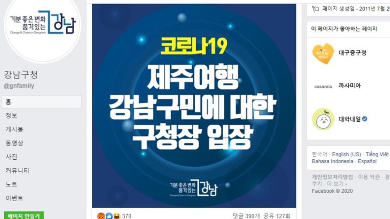 제주 여행 모녀 '선의의 피해' 발언 강남구청장, 네티즌 갑론을박