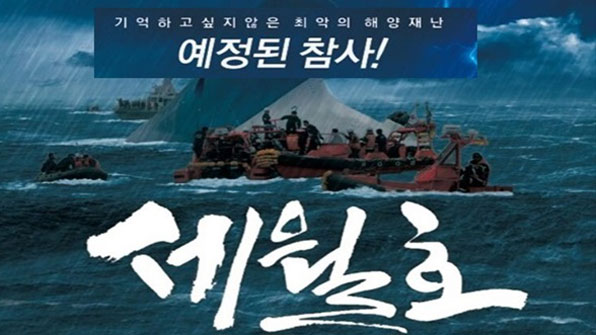 [K스타] 국민적 트라우마를 상업화…영화 '세월호' 논란
