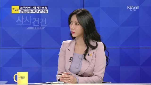 "[KBS 사사건건] 윤지오 ""연예계 목격자 5명 더 있다…절대 극단적 선택 안해"" 울먹"