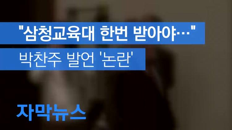 """[자막뉴스] 박찬주 """"군인권센터소장, 삼청교육대 가야"""" 발언 논란"""