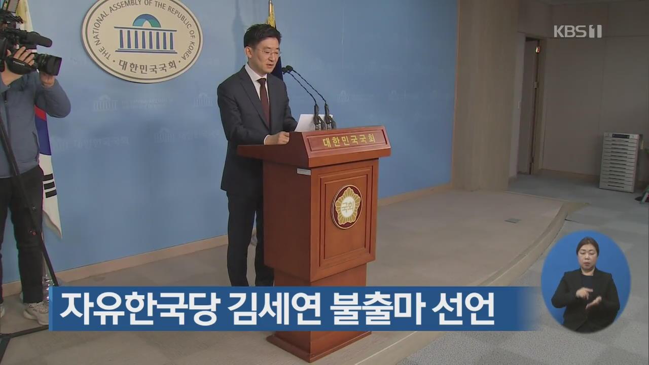 자유한국당 김세연 불출마 선언