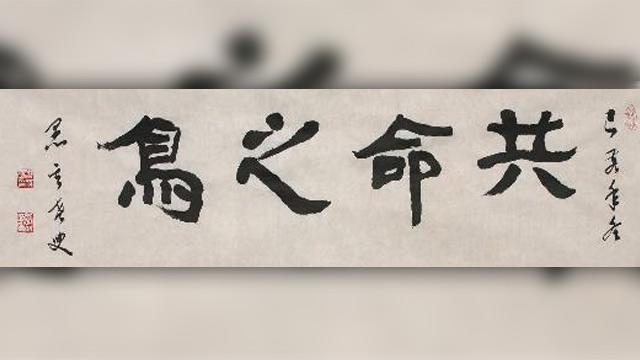 """교수들이 뽑은 올해의 사자성어 '공명지조'…""""분열은 공멸"""""""