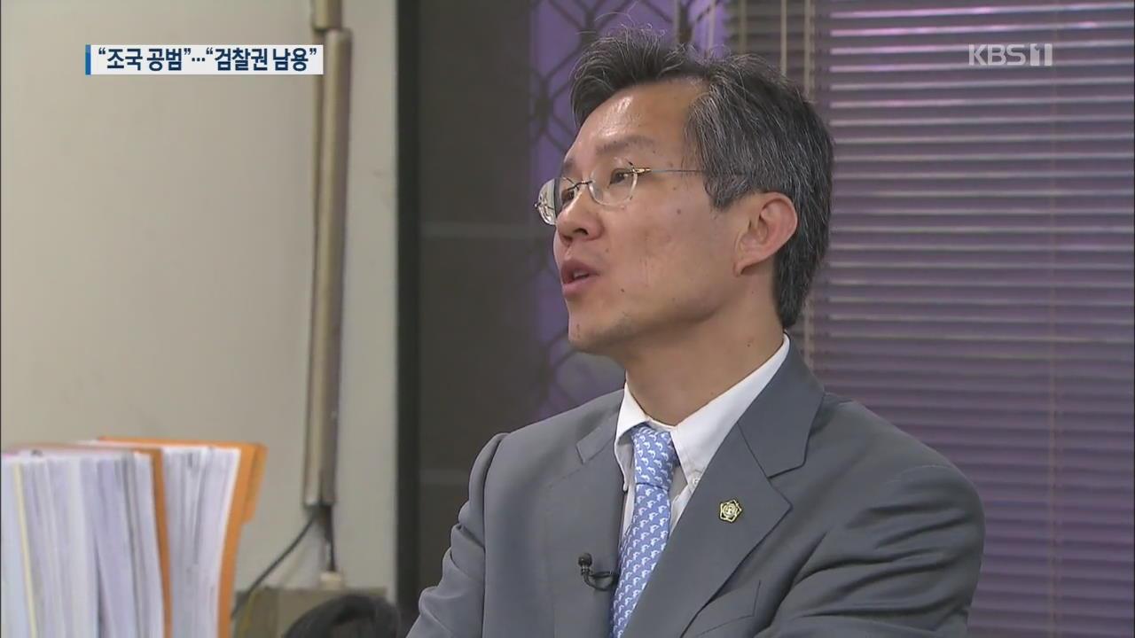 """검찰, '조국 공범' 최강욱 기소…""""기소 쿠데타"""" 반발"""