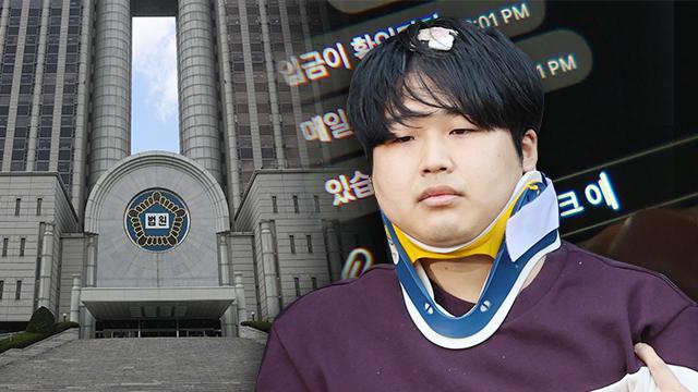 법원, '박사방' 조주빈 현금 범죄수익 1억 3천만 원 동결 결정