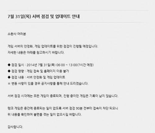 롤점검, 4.13 롤 패치 적용되나보니…'소나 리메이크+연미복 스킨' 바뀐다고?