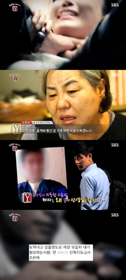 '궁금한 이야기Y' 제자가 선생님 살해…징역 35년 선고 받아