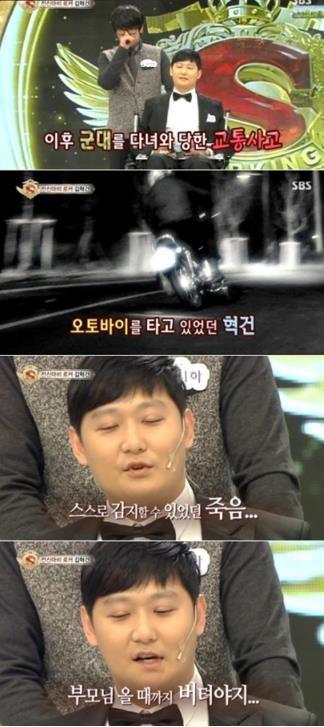 """더크로스 김혁건 """"교통사고 후유증으로 식물인간됐었다"""""""