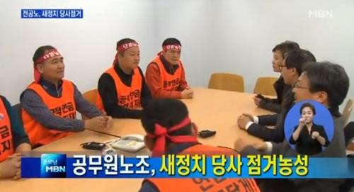 공무원연금, 여의도 등 서울 도심서 집회 개최…이유는?