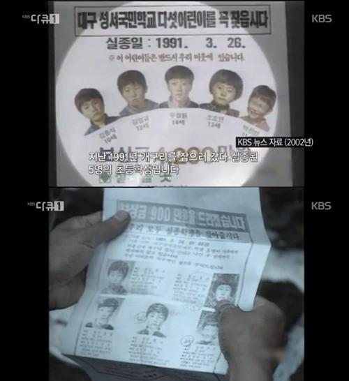 개구리소년 사건, 장기 미제 사건…투입인원면 30만명 이상 '공소시효가 뭐길래'