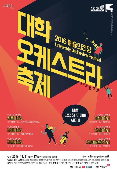 2016 예술의전당 대학오케스트라축제 개최