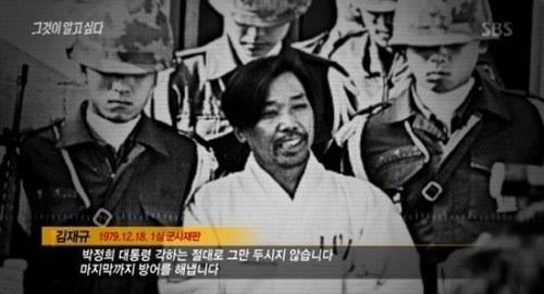 '그것이 알고싶다' 최태민·박근혜는 부적절 관계?…김재규 주장 재조명