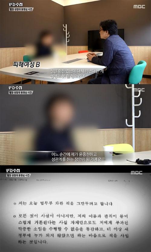 """'PD수첩' 피해 여성 B씨 """"김학의는 술 권하고, 윤중천은 성폭행"""""""
