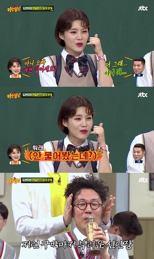 """장도연 """"서장훈 근황 이야기에 안물안궁""""(아는형님)"""