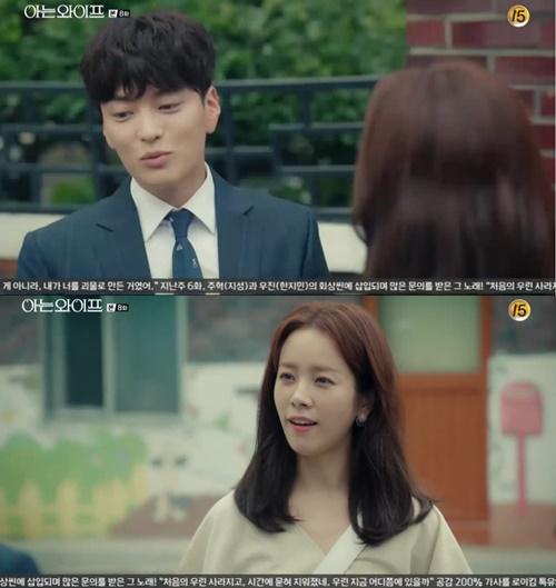 """'아는 와이프' 장승조·한지민, 핑크빛 기류 """"이런 미인이 있었나?"""""""