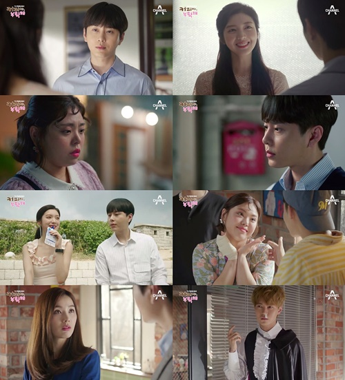D-1 '커피야 부탁해' 용준형·김민영·채서진, 청춘男女 사랑 찾기