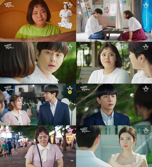 '커피야, 부탁해' 김민영, 용준형에 상처 입고 '서러운 눈물' [M+TV인사이드]