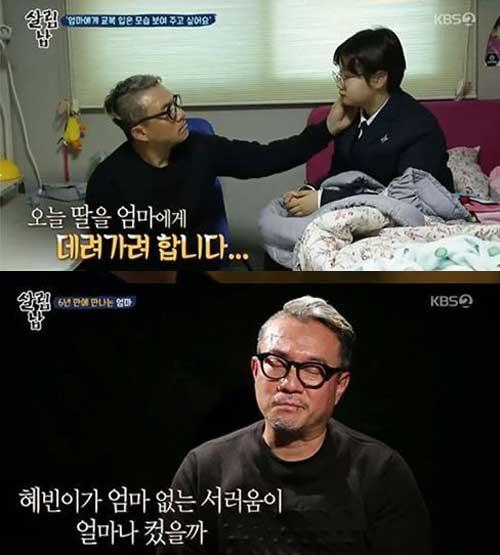 """김성수 아내 빈자리에 눈물…""""딸, 친구에게 들은 엄마 이야기에 상처"""""""