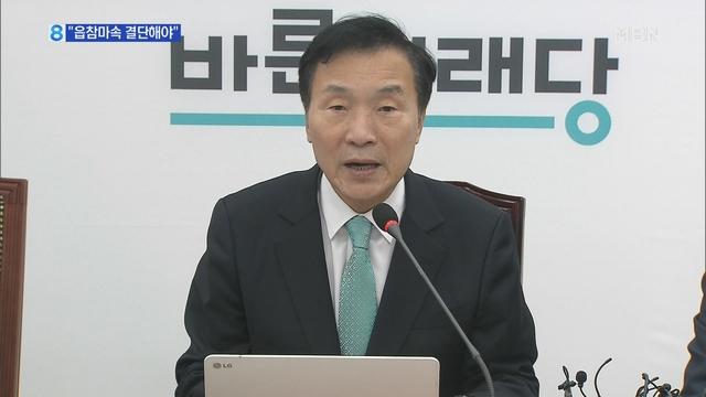 야권, 조국 수석 집중 공격…손학규