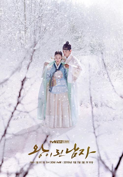 '왕이 된 남자' 여진구·이세영, 커플 포스터 공개…눈꽃 아래 연인 자태