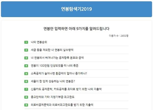 '연봉탐색기 2019' 오늘 오픈…내 연봉 순위는?
