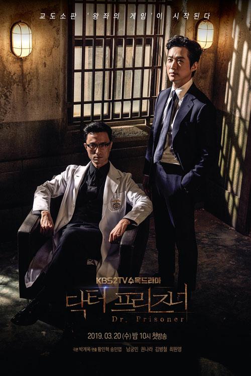'닥터 프리즈너' 남궁민·김병철, 공존불가 카리스마 격돌…불꽃 시너지